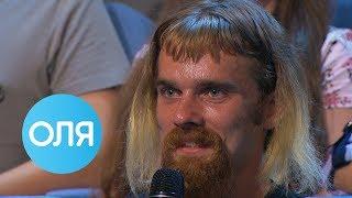 ОЛЯ - Что гуглят зрители шоу? - Выпуск 9 - 12.09.2018