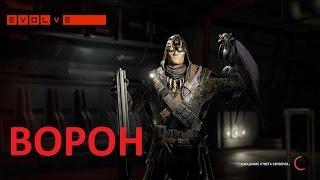 Evolve Ворон(PC 1080p)