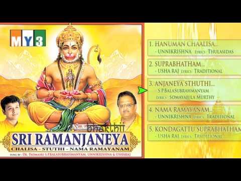 #Hanuman Chalisa | SP Balasubramaniam Hanuman Songs | Jukebox | Sri Ramanjaneya | BHAKTHI