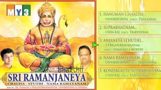 SP Balasubramaniam Hanuman Songs - Jukebox - Sri Ramanjaneya - BHAKTHI