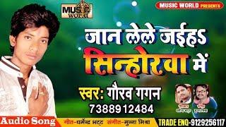 Gambar cover जान लेले जइह$ सिन्होरवा में - Gaurav Gagan - Jan Lele Jaiha Sinhorva Me - Super Hit Sad Song 2019
