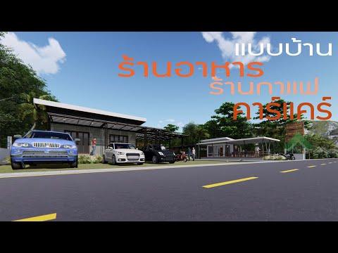 แบบบ้านสวย ep54 |บ้านร้านอาหารร้านกาแฟและคาร์แคร์ในพื้นที่เดียวกัน|Mini Complex