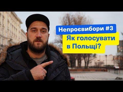 Як голосувати в Польщі? НЕПРОЄВИБОРИ! Зе Президент Слуга Народу