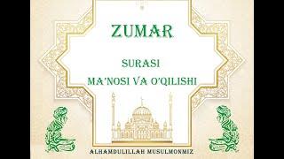 39 Zumar surasi / Зумар сураси | chiroyli qiroat | o'zbekcha tavsifi bilan | FULL HD