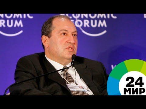 Армен Саркисян стал кандидатом в президенты Армении - МИР 24