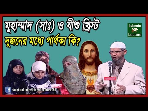 Jesus and Muhammad, Islam and Christianity Comparison   Dr Zakir Naik Bangla Lecture Part-19