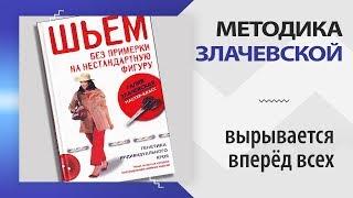 Методика Злачевской вырвалась вперёд