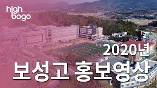 [보성고등학교] 2020년 보성고등학교 홍보영상