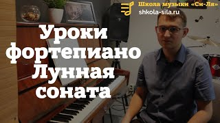Уроки фортепиано лунная соната
