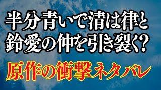 チャンネル登録お願いします↓↓↓↓↓ http://urx.mobi/IuHF NHK連ドラ「半...