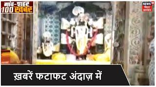 Unlock-1 में धार्मिक स्थल को खोलने को लेकर केंद्र ने जारी किया दिशा-निर्देश | Gaon Shehar 100 Khabar