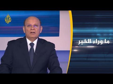 ما وراء الخبر.. ما دلالات القرارات الأممية بشأن اليمن؟  - نشر قبل 8 ساعة