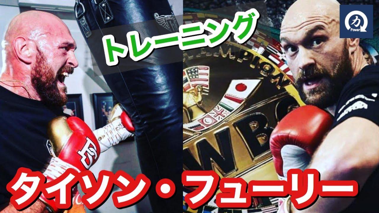 WBC世界ヘビー級王者 タイソン・フューリーのトレーニング【ボクシング】