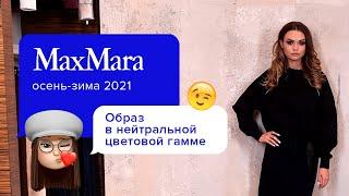 Элегантность как стиль жизни Как выглядеть более женственно Секреты высокой моды от Max Mara