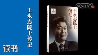 《读书》 20200523 姚昆仑 《王永志院士传记》 王永志院士传记| CCTV科教