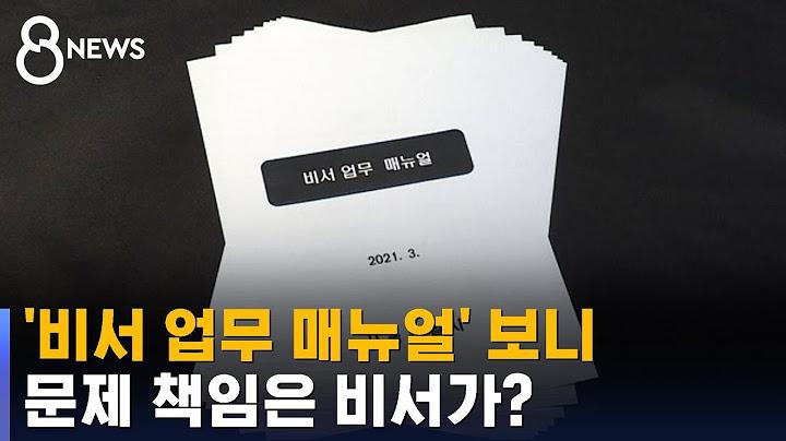 비서가 하지 말아야 할 10가지…책임은 비서가? / SBS