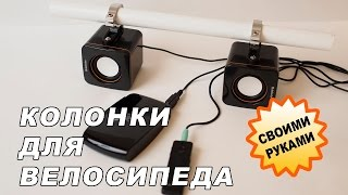 Как сделать? Колонки для велосипеда / DIY Sound speaker for bike(Обзор и модернизация колонок Defender SPK-530 в качестве велосипедной акустики. Описание и технические характерис..., 2015-02-22T04:50:43.000Z)
