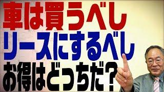 髙橋洋一チャンネル 第194回 車は買うorカーリースどっちがお得?