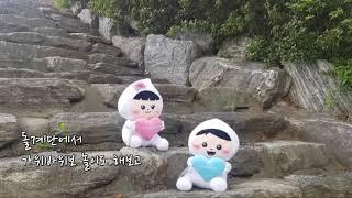 김포시청소년수련원에 놀러온 포수와 포미