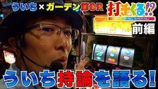 パチスロ【打チくる!? ういち編】 #361 スーパーリノMAX 他 前編 thumbnail
