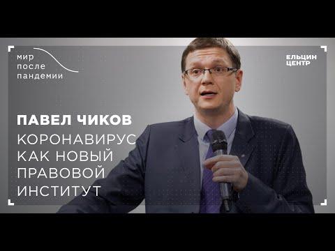 Мир после пандемии. Павел Чиков. Коронавирус как новый правовой институт