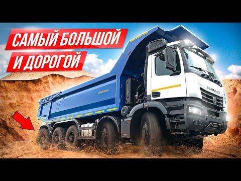 Самый-самый в РФ: 16-колесный царь-КАМАЗ 2021 года - круче самосвала нет!  #ДорогоБогато Атлант
