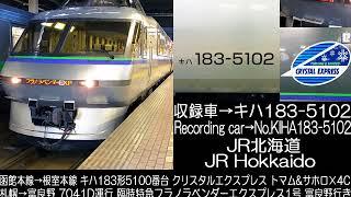 JR北海道7041Dキハ183系5100番台臨時特急フラノラベンダーエクスプレス1号 走行音 JR Hokkaido KIHA183 Ltd.Exp.Furano Lavender Exp.No.1