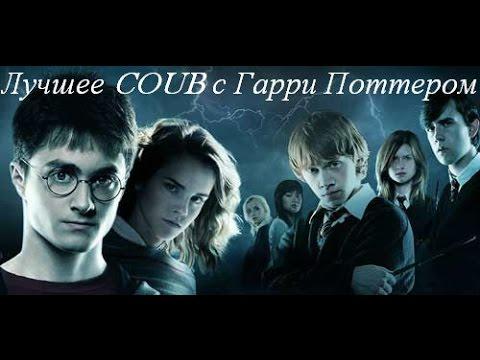 Лучшие приколы с Гарри Поттером - YouTube