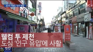 2019 제천 키워드_