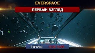 Everspace. Первый взгляд