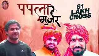 Papla Gujjar | GYANENDER SARDHANA | Rohit Sardhana|DR BILLU BHATI,BHARTI KAPASIYA | NEW G URJAR SONG