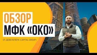 обзор апартаментов в башне ОКО Москва-Сити 64 этаж