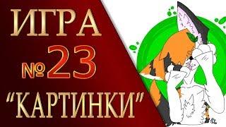 """КОТЫ ВОИТЕЛИ   ИНТЕРАКТИВ - 23. Игра """"КАРТИНКИ"""""""
