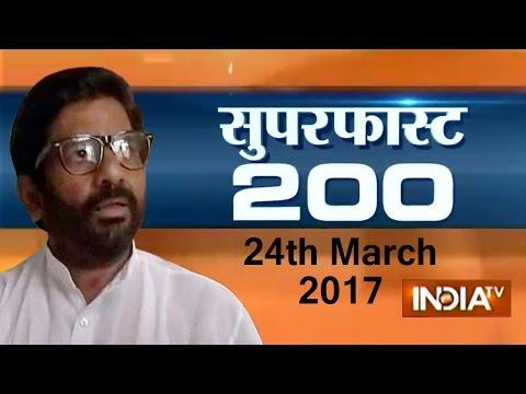 Superfast 200 | 24th March, 2017, 07:30 PM ( Full Segment ) - India TV