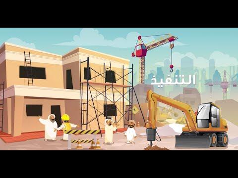 كيف تبني مسكنك - الحلقة 10 ( التنفيذ ) - مؤسسة محمد بن راشد للإسكان