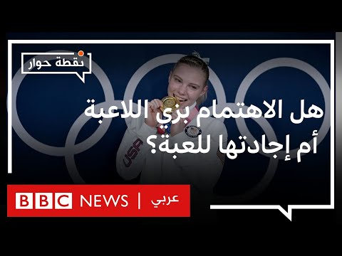 أولمبياد طوكيو: هل يحق للمرأة اختيار ملابسها وهي تمارس الرياضة؟   نقطة حوار