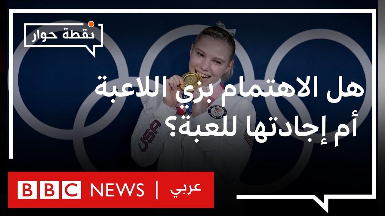 أولمبياد طوكيو: هل يحق للمرأة اختيار ملابسها وهي تمارس الرياضة؟ | نقطة حوار  - 13:56-2021 / 8 / 2