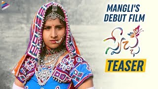 Swecha Movie TEASER | Mangli | Chammak Chandra | 2020 Latest Telugu Movies | Telugu FilmNagar
