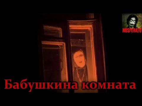Истории на ночь: Бабушкина комната