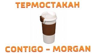 Термокружка Contigo Morgan видеообзор(, 2016-04-22T15:39:55.000Z)