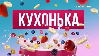 Детское кулинарное тв шоу Кухонька Выпуск 7 🍉vs🍅