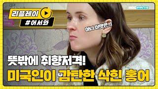 스테파니 취향 저격 '삭힌 홍어'♡ l #어서와한국은처…