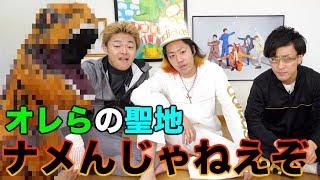 【ガチDQN】ドン・キホーテに不可能はねえ!ドンキ無敵説!!! thumbnail