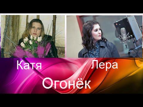 ШАНСОН. Катя Огонёк, Лера Огонёк - Лучшие песни (2019)