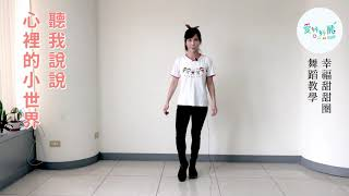 〈幸福甜甜圈〉舞蹈教學—《Magic!心的二次方》