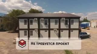 видео Блок-контейнеры для гостиницы