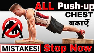pushup करने का ये है सही तरिका - How to do a Push-up Correctly / All Push-up Mistakes