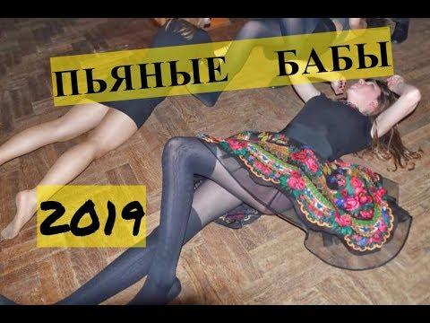 Пьяные девушки 2019