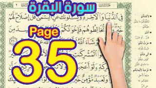 سورة البقرة صفحة 35 |  The Noble Quran
