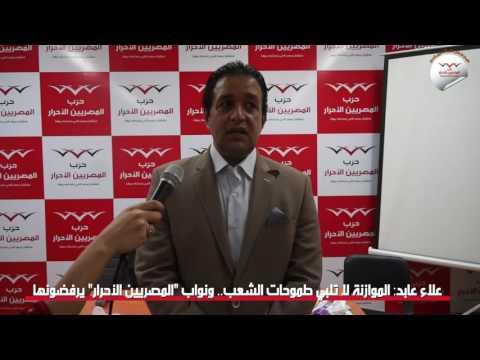 """علاء عابد: الموازنة لا تلبي طموحات الشعب .. ونواب """"المصريين الأحرار"""" يرفضونها"""